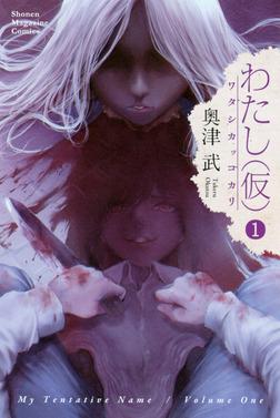 わたし(仮)(1)-電子書籍