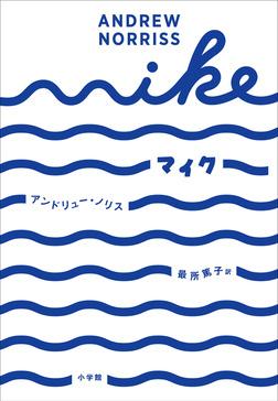 マイク ~MIKE~-電子書籍