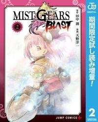 MIST GEARS BLAST【期間限定試し読み増量】