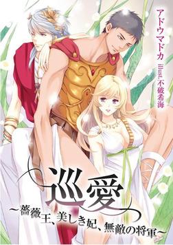 巡愛~薔薇王、美しき妃、無敵の将軍~-電子書籍