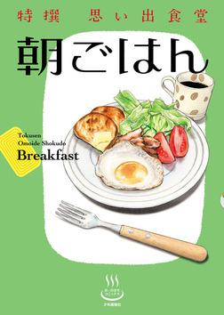 特撰思い出食堂 朝ごはん-電子書籍