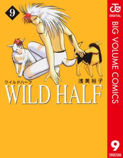 WILD HALF 9-電子書籍