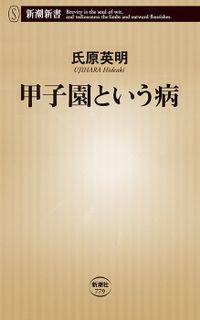甲子園という病(新潮新書)
