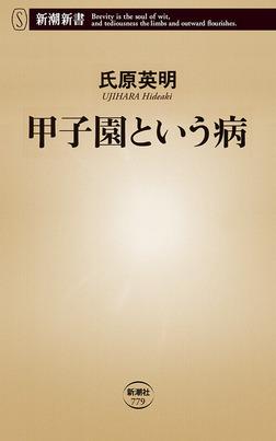 甲子園という病(新潮新書)-電子書籍