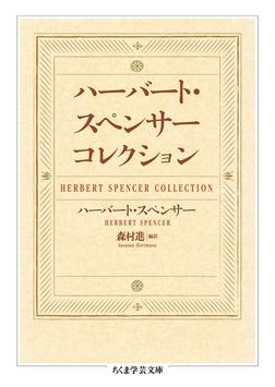 ハーバート・スペンサー コレクション-電子書籍
