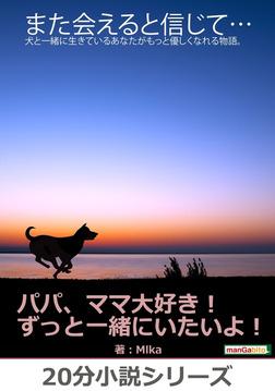 また会えると信じて…犬と一緒に生きているあなたがもっと優しくなれる物語。-電子書籍
