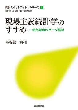 現場主義統計学のすすめ:野外調査のデータ解析-電子書籍
