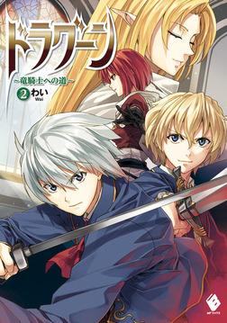 ドラグーン ~竜騎士への道~ 2-電子書籍