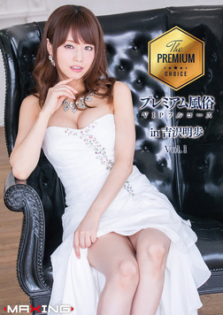 プレミアム風俗VIPフルコース in 吉沢明歩 Vol.1-電子書籍