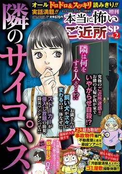 増刊 本当に怖いご近所SP(スペシャル) vol.2-電子書籍