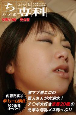 【ちょっとハメま専科 京香20歳】完全版-電子書籍
