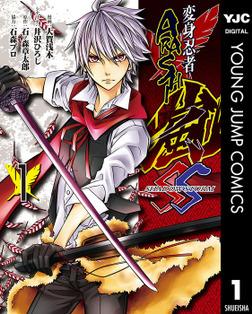 変身忍者嵐 SHADOW STORM 1-電子書籍