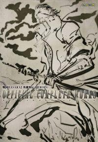 戦国BASARA2 英雄外伝(HEROES) オフィシャルコンプリートワークス