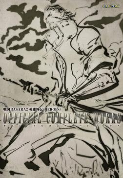 戦国BASARA2 英雄外伝(HEROES) オフィシャルコンプリートワークス-電子書籍