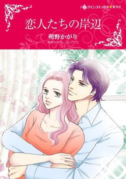 恋人たちの岸辺-電子書籍