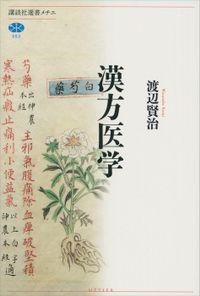 漢方医学(講談社選書メチエ)