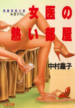 女医の熱い部屋-電子書籍