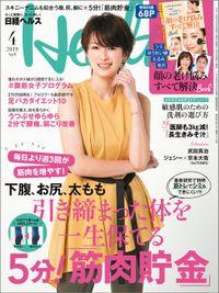 日経ヘルス 2019年4月号 [雑誌]