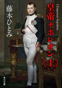 皇帝ナポレオン (上)