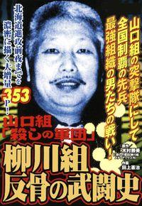 山口組「殺しの軍団」 柳川組 反骨の武闘史