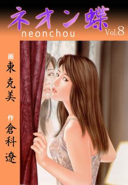 ネオン蝶(8)-電子書籍