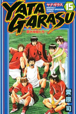 YATAGARASU(15)-電子書籍