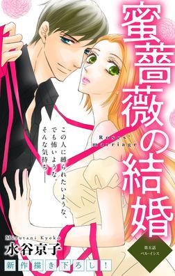 Love Silky 蜜薔薇の結婚 story05-電子書籍