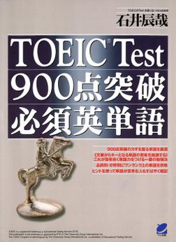 TOEIC Test900点突破必須英単語-電子書籍