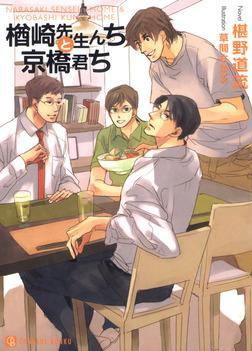 楢崎先生んちと京橋君ち-電子書籍