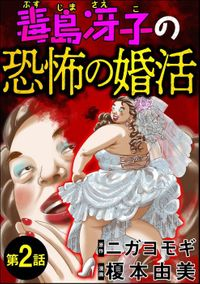 毒島冴子の恐怖の婚活(分冊版) 【第2話】