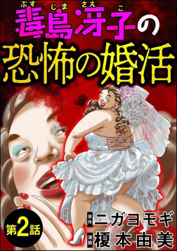 毒島冴子の恐怖の婚活(分冊版) 【第2話】-電子書籍