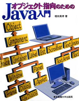 オブジェクト指向のためのJava入門-電子書籍