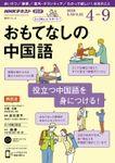 NHKラジオ おもてなしの中国語 2020年4月~9月