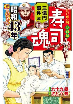 寿司魂 昭和43年スペシャル 三億円事件編-電子書籍