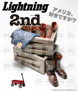 『Lightning』&『2nd』配信記念無料きせかえ本棚-電子書籍