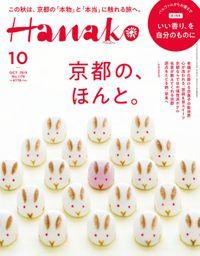 Hanako(ハナコ) 2019年 10月号 [京都のほんと]