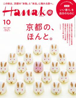 Hanako(ハナコ) 2019年 10月号 [京都のほんと]-電子書籍