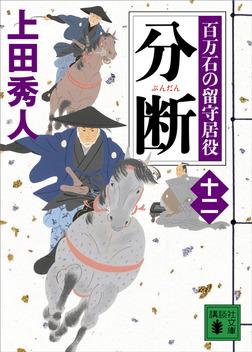 分断 百万石の留守居役(十二)-電子書籍