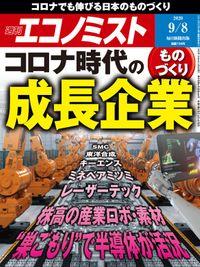 週刊エコノミスト (シュウカンエコノミスト) 2020年09月08日号