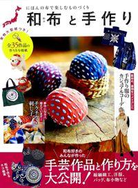 和布と手作り創刊号