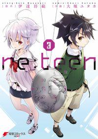 re:teen(3) 繭の中でもう一度10代のキミと会う