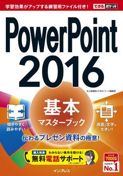 できるポケット PowerPoint 2016 基本マスターブック-電子書籍