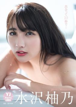 【デジタル限定 YJ PHOTO BOOK】水沢柚乃写真集「出会って10秒で…」-電子書籍