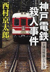 神戸電鉄殺人事件(新潮文庫)