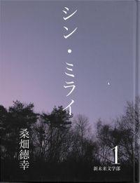 選詩集(新未来文学部)