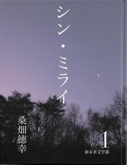 シン・ミライ1-電子書籍