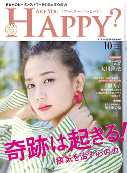 Are You Happy? (アーユーハッピー) 2019年10月号-電子書籍