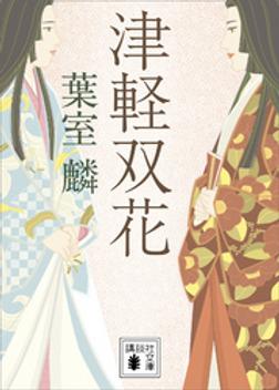 津軽双花-電子書籍