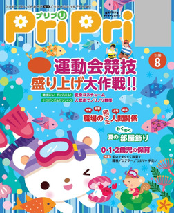 PriPri プリプリ 2018年8月号-電子書籍