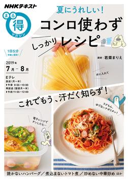 NHK まる得マガジン 夏にうれしい!コンロ使わず しっかりレシピ2019年7月/8月-電子書籍